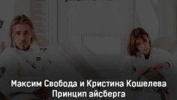 maksim-svoboda-i-kristina-kosheleva-princip-ajsberga-tekst-i-klip-pesni