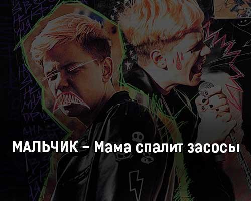 malchik-mama-spalit-zasosy-tekst-i-klip-pesni