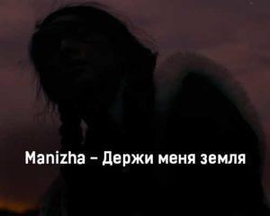 manizha-derzhi-menya-zemlya-tekst-i-klip-pesni