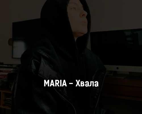 maria-hvala-tekst-i-klip-pesni