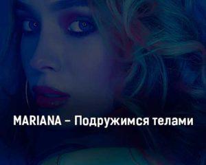 mariana-podruzhimsya-telami-tekst-i-klip-pesni