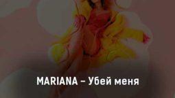 mariana-ubej-menya-tekst-i-klip-pesni