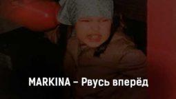 markina-rvus-vperyod-tekst-i-klip-pesni