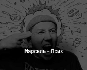 marsel-psih-tekst-i-klip-pesni
