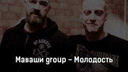 mavashi-group-molodost-tekst-i-klip-pesni