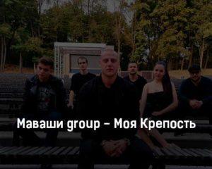 mavashi-group-moya-krepost-tekst-i-klip-pesni