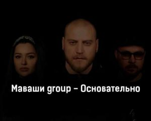 mavashi-group-osnovatelno-tekst-i-klip-pesni
