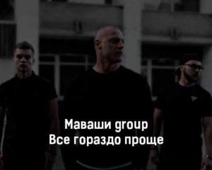 mavashi-group-vse-gorazdo-proshche-tekst-i-klip-pesni