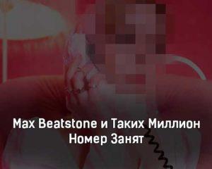 max-beatstone-i-takih-million-nomer-zanyat-tekst-i-klip-pesni