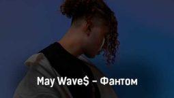may-wave-fantom-tekst-i-klip-pesni