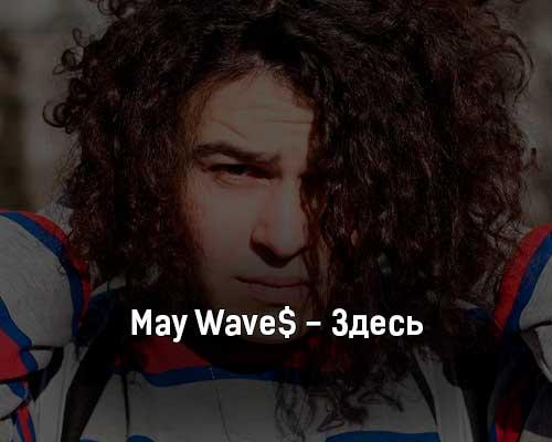 may-wave-zdes-tekst-i-klip-pesni