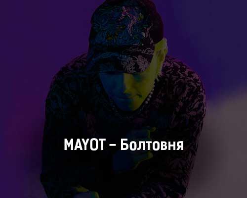 mayot-boltovnya-tekst-i-klip-pesni
