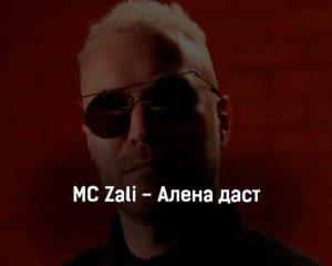 mc-zali-alena-dast-tekst-i-klip-pesni