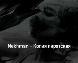 mekhman-kopiya-piratskaya-tekst-i-klip-pesni