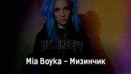 mia-boyka-mizinchik-tekst-i-klip-pesni