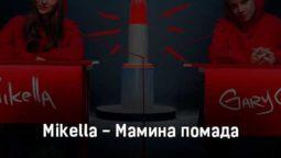 mikella-mamina-pomada-tekst-i-klip-pesni