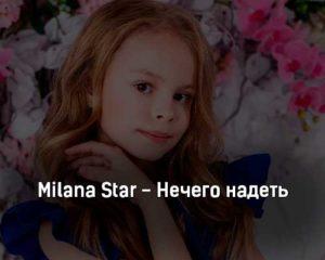 milana-star-nechego-nadet-tekst-i-klip-pesni