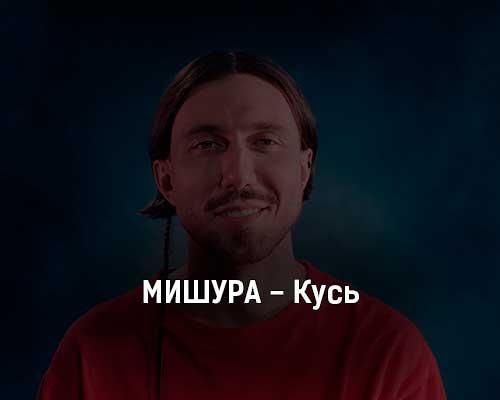 mishura-kus-tekst-i-klip-pesni