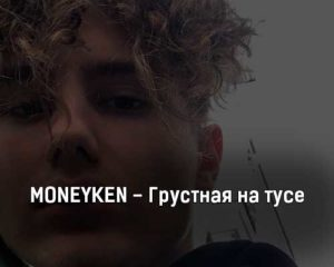 moneyken-grustnaya-na-tuse-tekst-i-klip-pesni