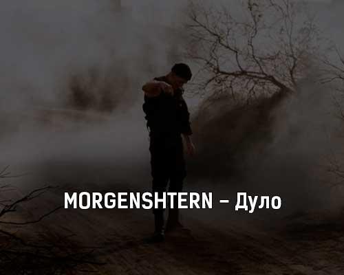 morgenshtern-dulo-tekst-i-klip-pesni