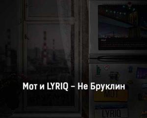 mot-i-lyriq-ne-bruklin-tekst-i-klip-pesni
