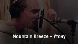mountain-breeze-utonu-tekst-i-klip-pesni
