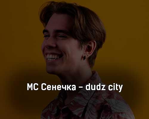 ms-senechka-dudz-city-tekst-i-klip-pesni