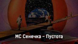 ms-senechka-pustota-tekst-i-klip-pesni