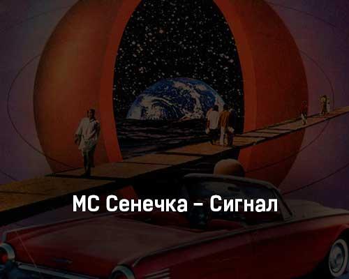 ms-senechka-signal-tekst-i-klip-pesni