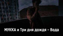 mukka-i-tri-dnya-dozhdya-voda-tekst-i-klip-pesni