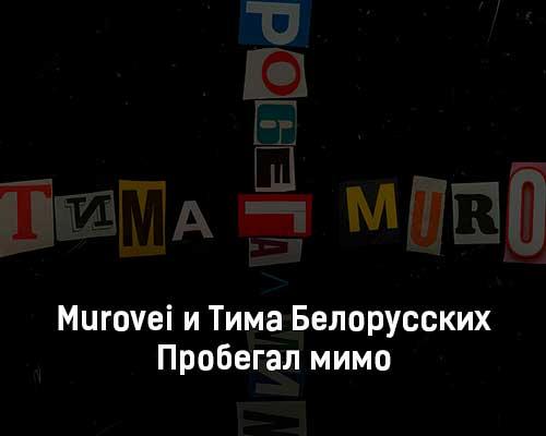 murovei-i-tima-belorusskih-probegal-mimo-tekst-i-klip-pesni