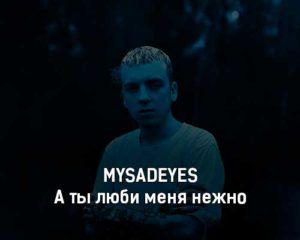 mysadeyes-a-ty-lyubi-menya-nezhno-tekst-i-klip-pesni