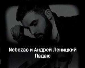 nebezao-i-andrej-lenickij-padayu-tekst-i-klip-pesni