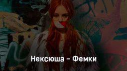 neksyusha-femki-tekst-i-klip-pesni
