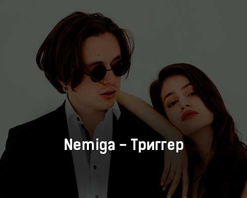 nemiga-trigger-tekst-i-klip-pesni