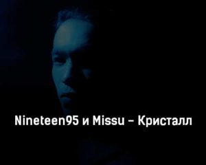 nineteen95-i-missu-kristall-tekst-i-klip-pesni