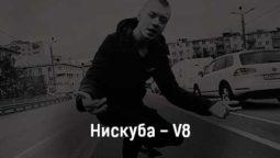 niskuba-v8-tekst-i-klip-pesni