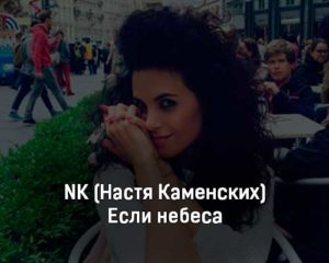 nk-nastya-kamenskih-esli-nebesa-tekst-i-klip-pesni
