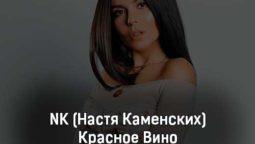 nk-nastya-kamenskih-krasnoe-vino-tekst-i-klip-pesni