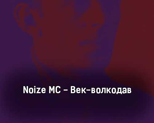 noize-mc-vek-volkodav-tekst-i-klip-pesni