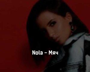 nola-myach-tekst-i-klip-pesni