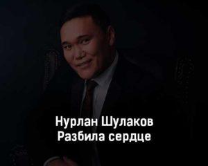 nurlan-shulakov-razbila-serdce-tekst-i-klip-pesni