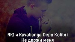 nyu-i-kavabanga-depo-kolibri-ne-derzhi-menya-tekst-i-klip-pesni