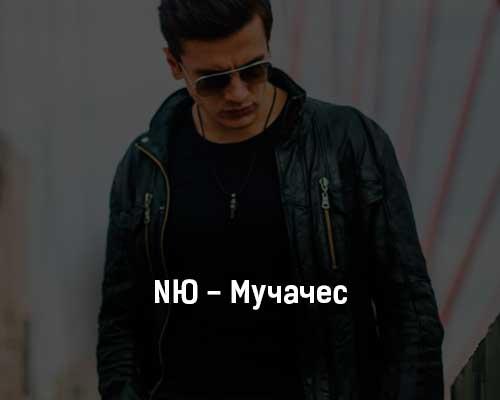 nyu-muchaches-tekst-i-klip-pesni