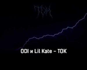 odi-i-lil-kate-tok-tekst-i-klip-pesni