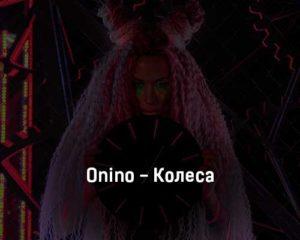 onino-kolesa-tekst-i-klip-pesni