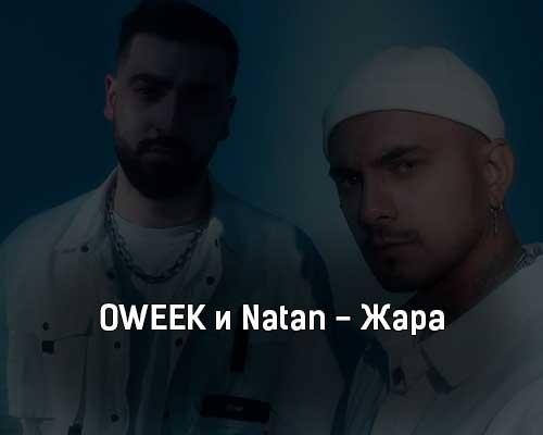 oweek-i-natan-zhara-tekst-i-klip-pesni