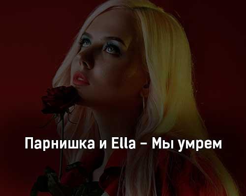 parnishka-i-ella-my-umrem-tekst-i-klip-pesni