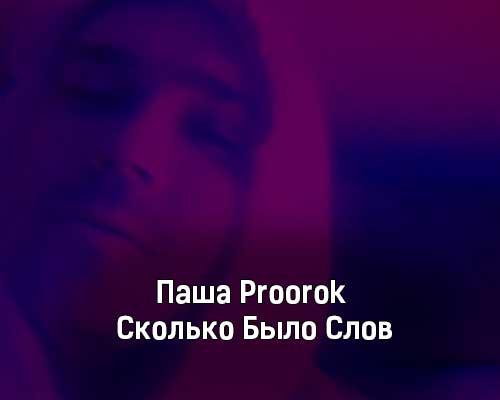 pasha-proorok-skolko-bylo-slov-tekst-i-klip-pesni