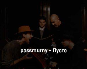passmurny-pusto-tekst-i-klip-pesni